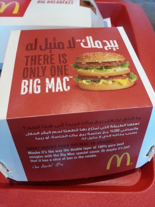 McDo de Dubaï